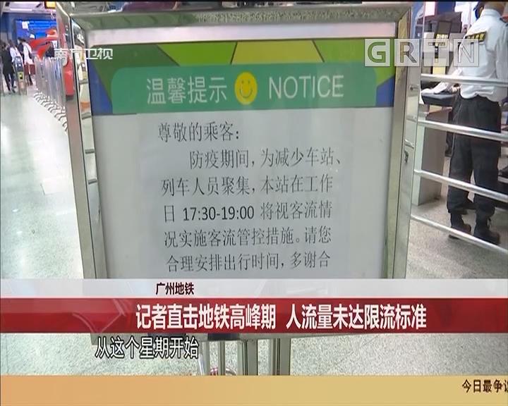 广州地铁 记者直击地铁高峰期 人流量未达限流标准
