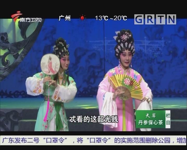[2020-02-10]粤唱粤好戏:《牡丹亭》之游园惊梦
