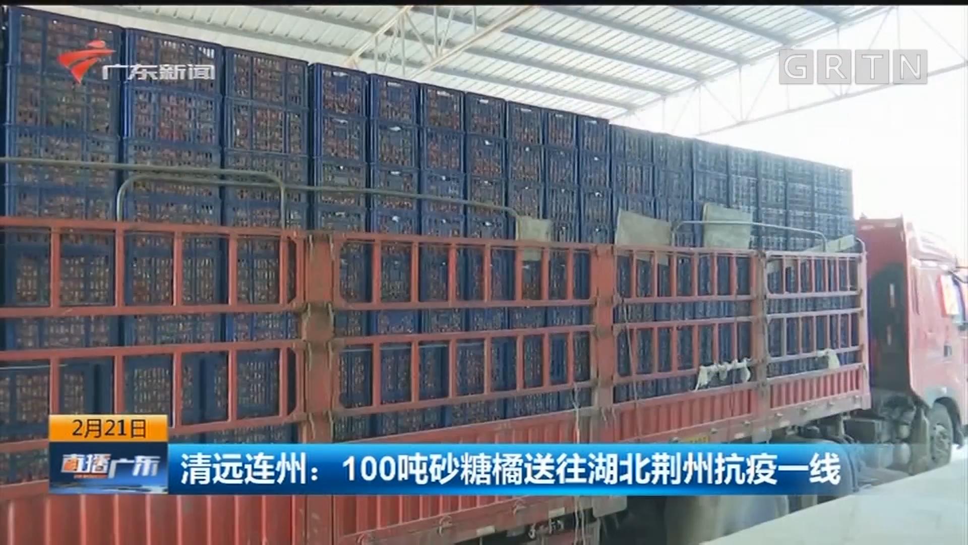 清远连州:100吨砂糖橘送往湖北荆州抗疫一线