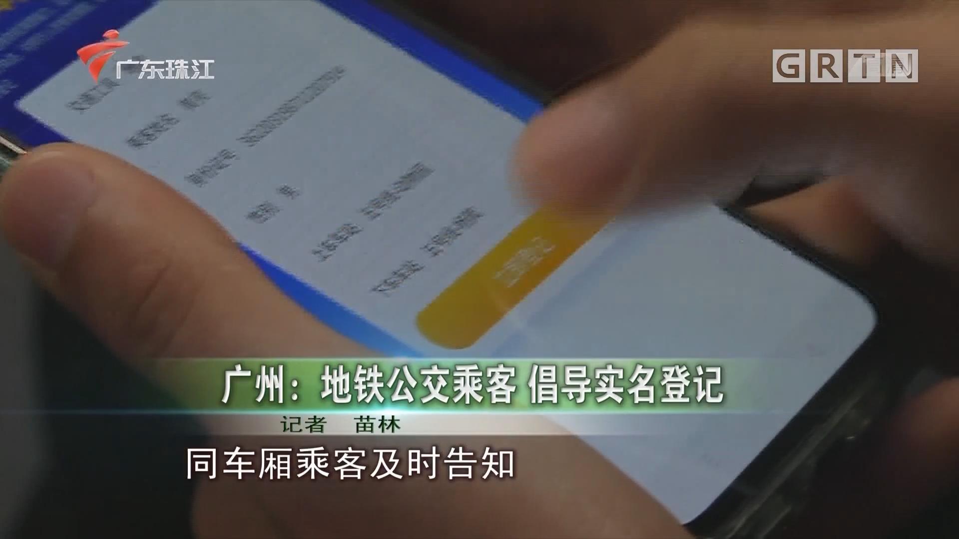 广州:地铁公交乘客 倡导实名登记