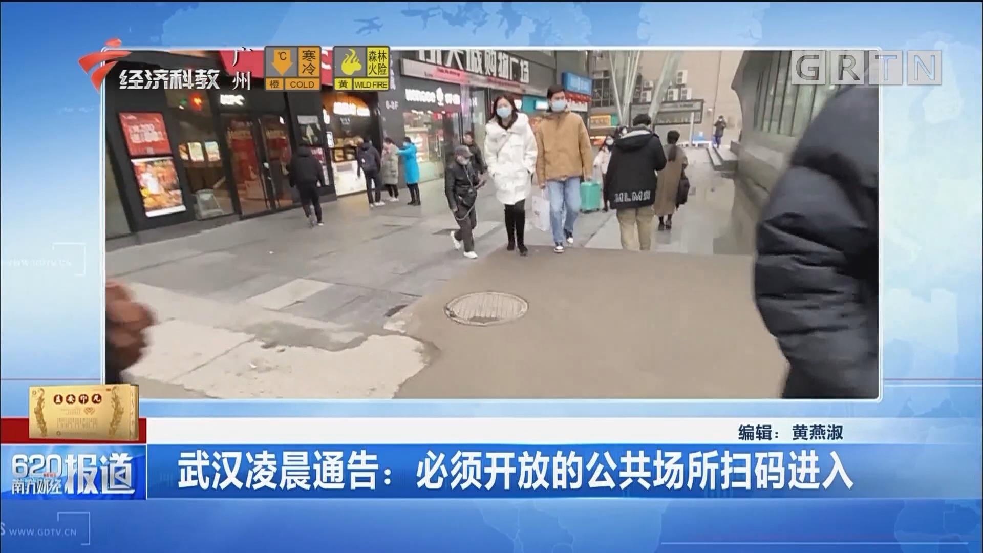 武漢凌晨通告:必須開放的公共場所掃碼進入
