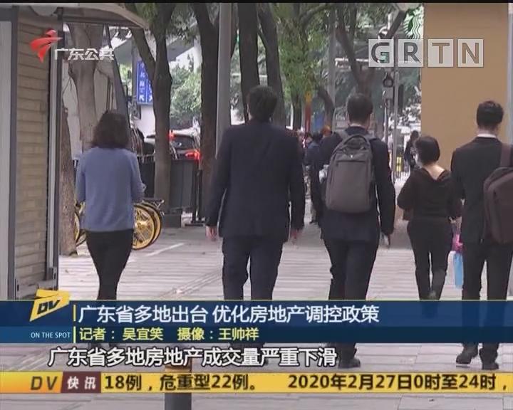 (DV现场)广东省多地出台 优化房地产调控政策