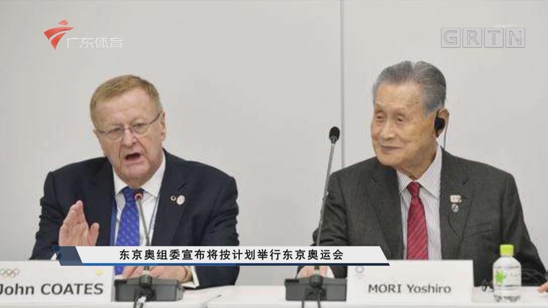 东京奥组委宣布将按计划举行东京奥运会