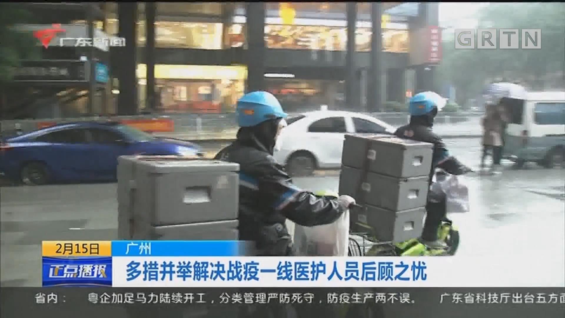 广州 多措并举解决战疫一线医护人员后顾之忧
