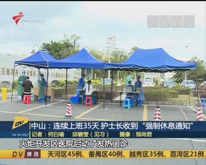 "(DV现场)中山:连续上班35天 护士长收到""强制休息通知"""