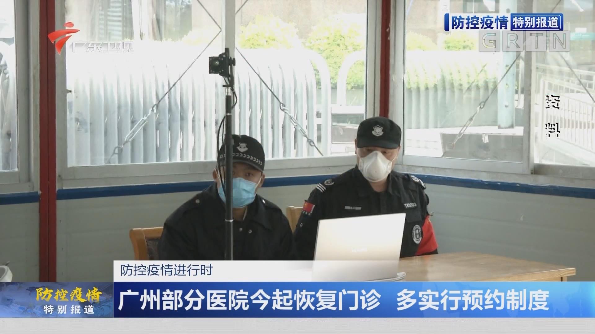 防控疫情進行時:廣州部分醫院今起恢復門診 多實行預約制度