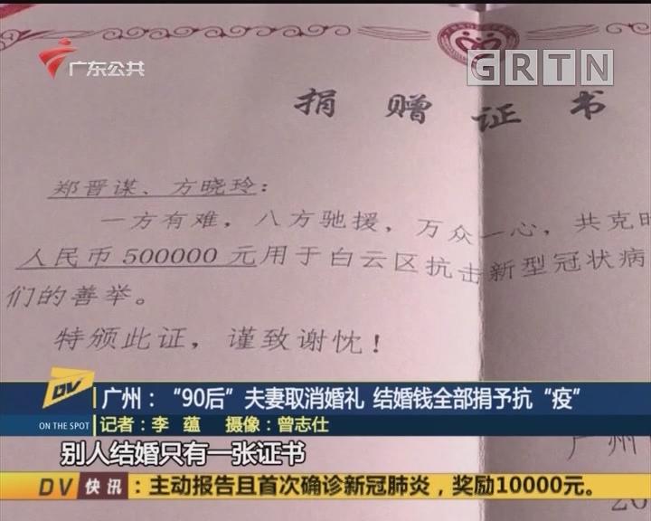 "(DV现场)广州:""90后""夫妻取消婚礼 结婚钱全部捐予抗""疫"""