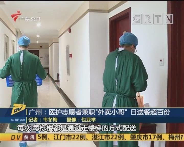 "(DV現場)廣州:醫護志愿者兼職""外賣小哥"" 日送餐超百份"
