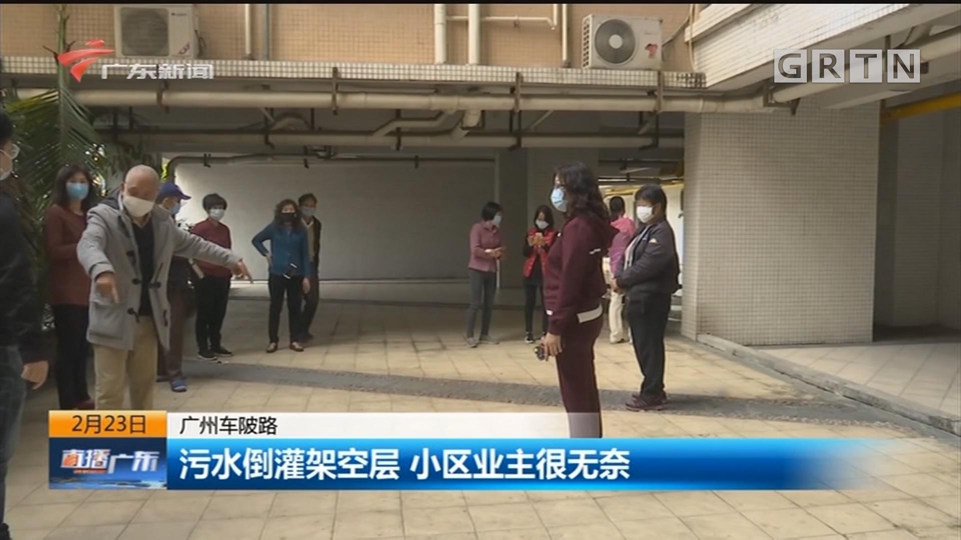 广州车陂路 污水倒灌架空层 小区业主很无奈