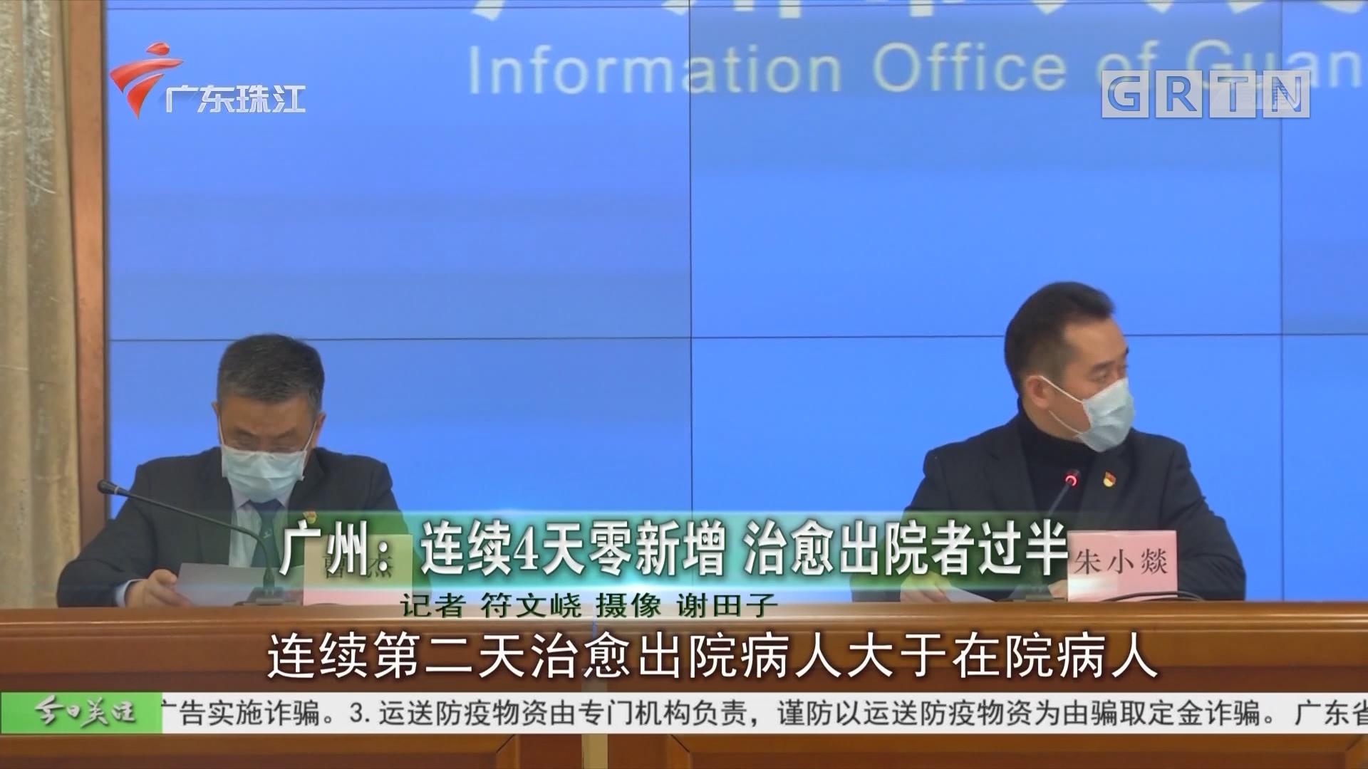 廣州:連續4天零新增 治愈出院者過半