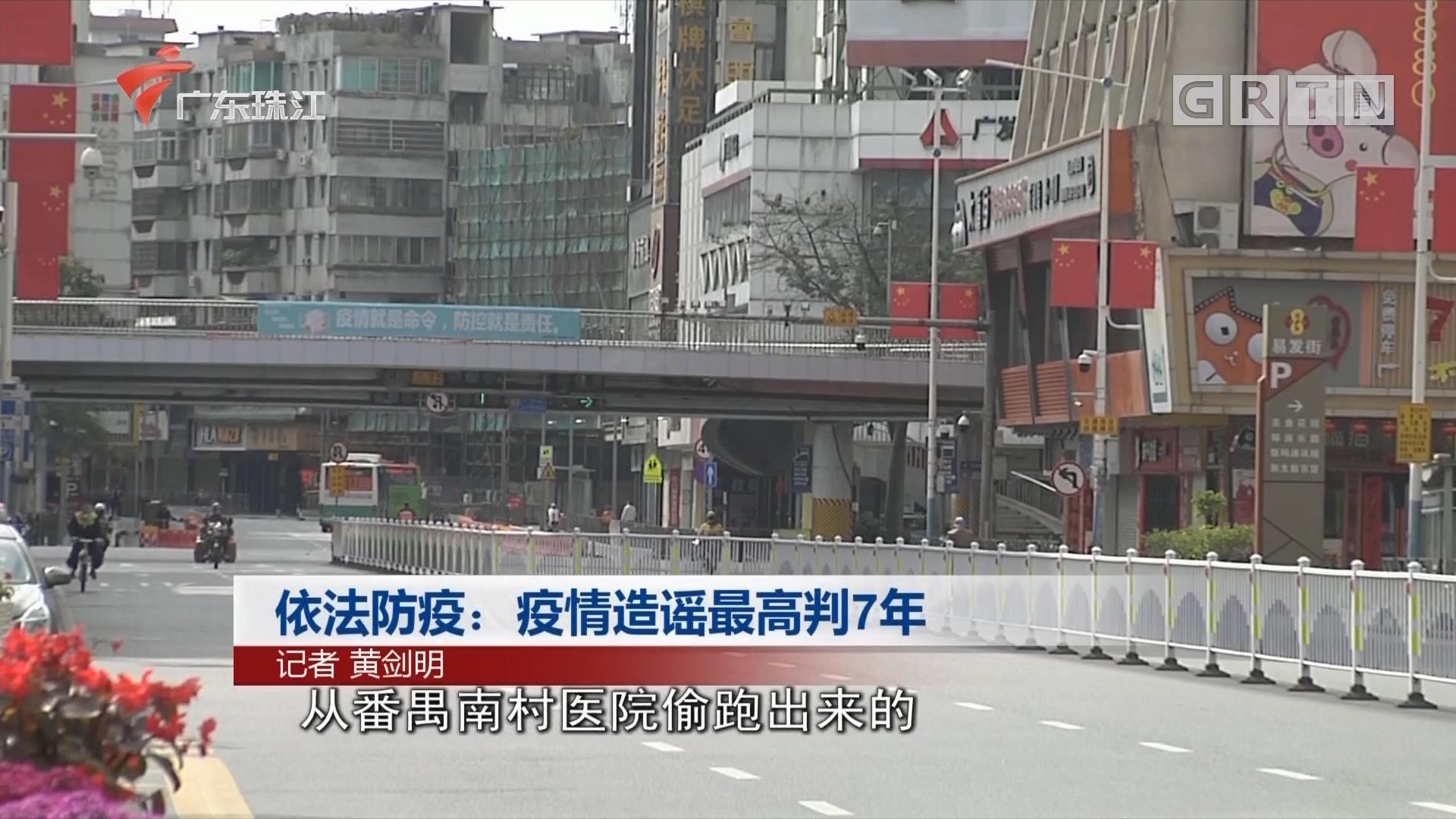 依法防疫:疫情造谣最高判7年