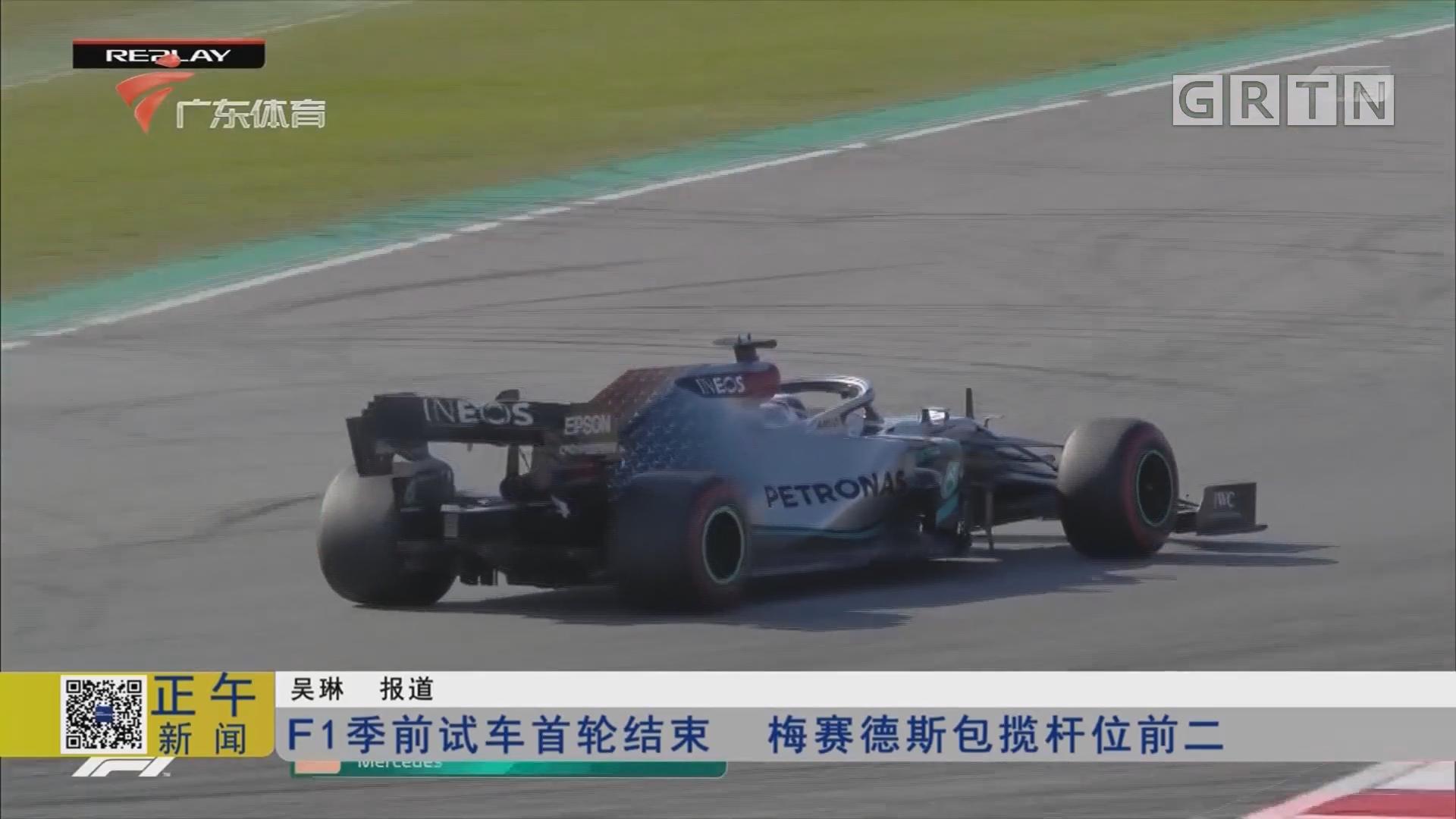 F1季前試車首輪結束 梅賽德斯包攬桿位前二