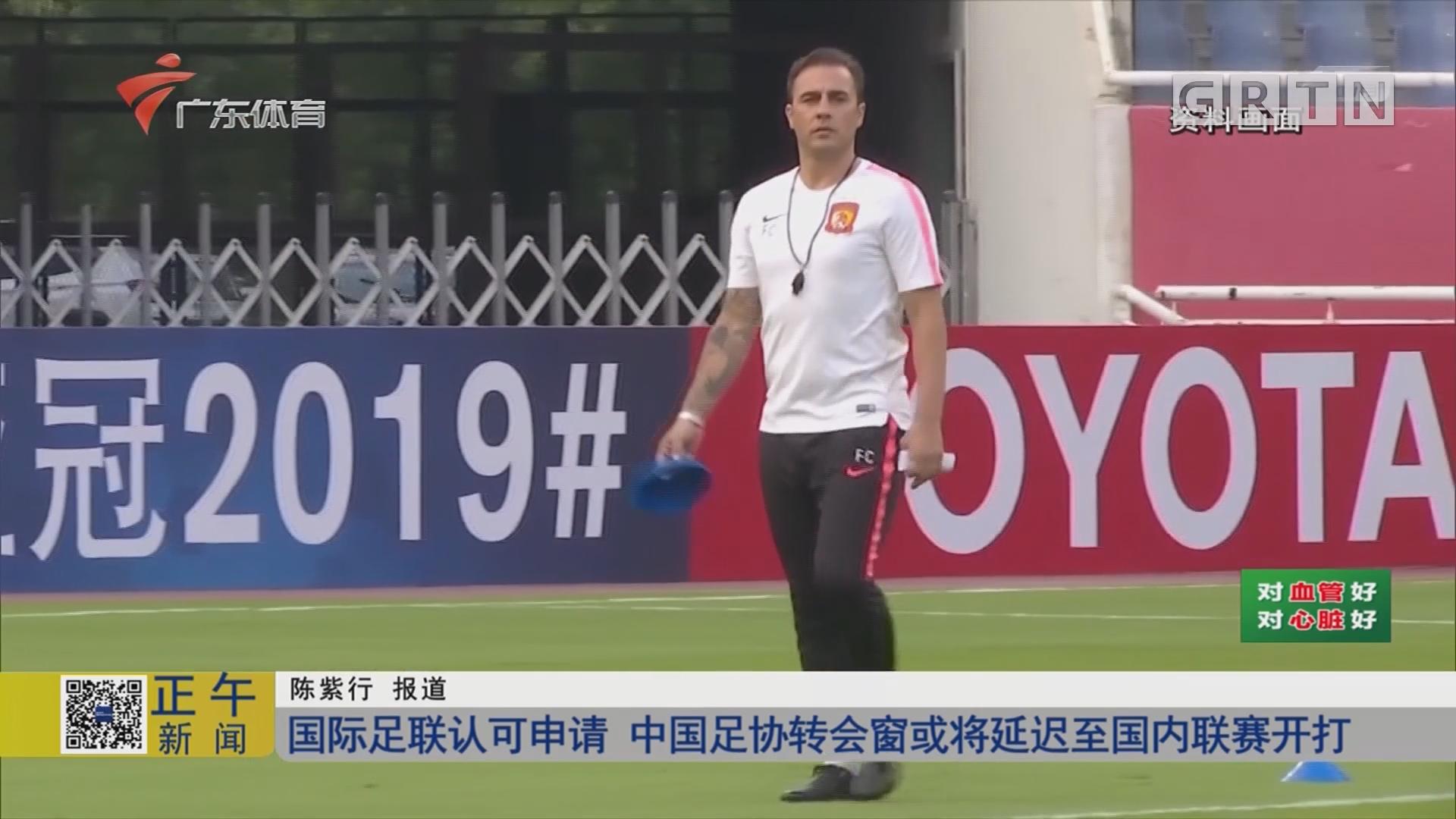 國際足聯認可申請 中國足協轉會窗或將延遲至國內聯賽開打