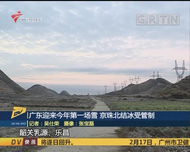 (DV現場)廣東迎來今年第一場雪 京珠北結冰受管制