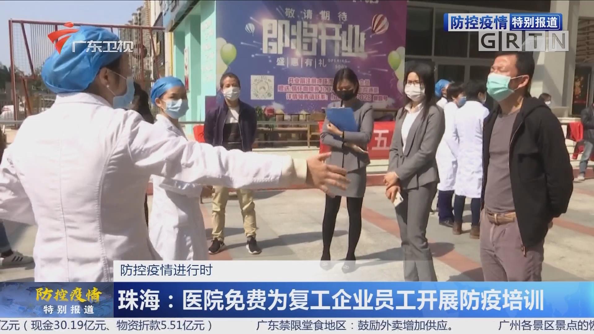 防控疫情進行時 珠海:醫院免費為復工企業員工開展防疫培訓