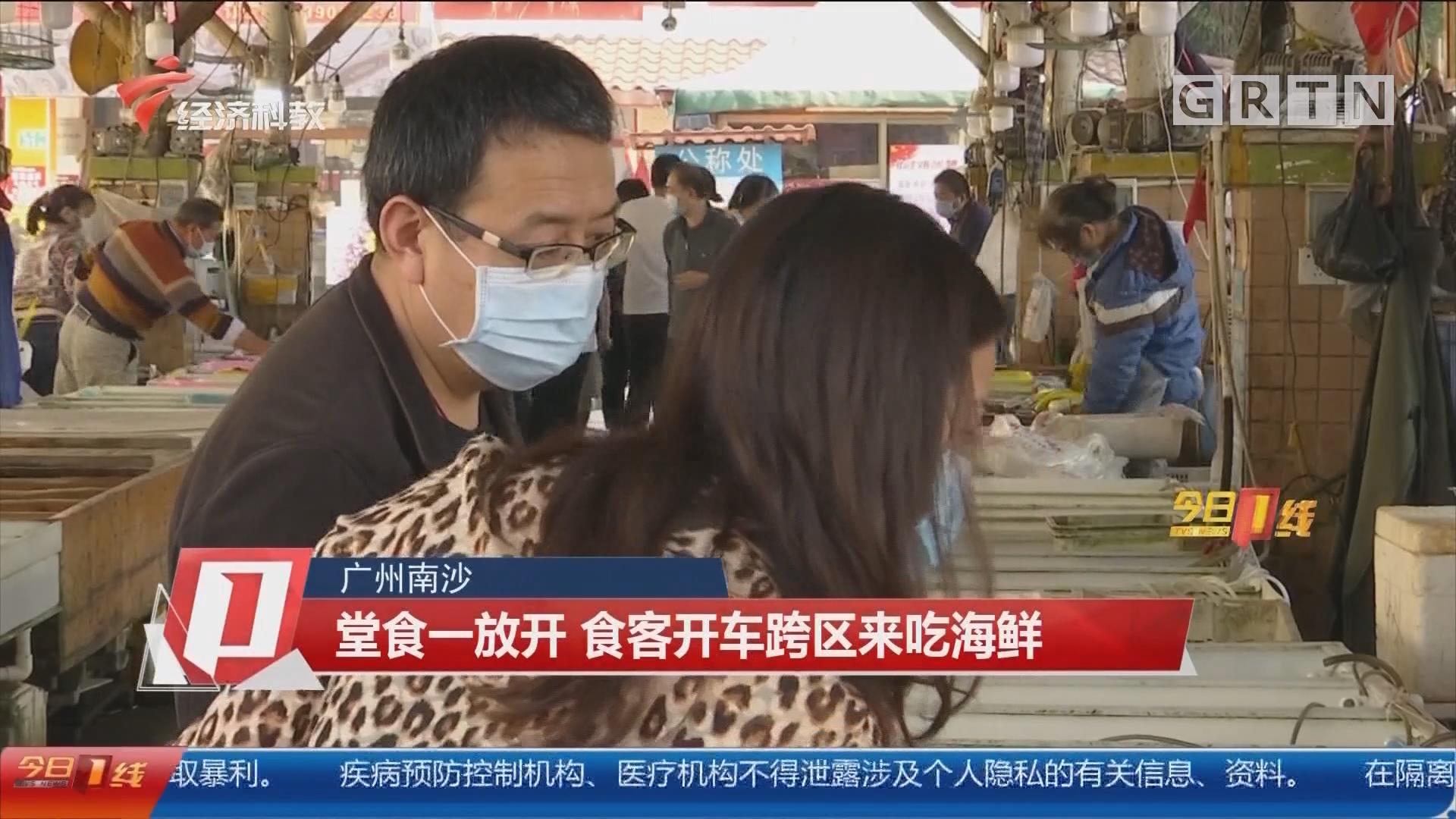 广州南沙:堂食一放开 食客开车跨区来吃海鲜