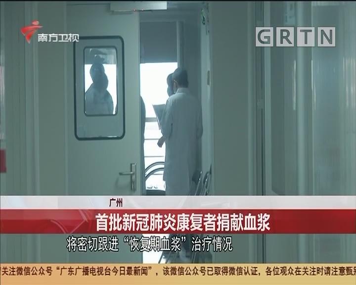 廣州 首批新冠肺炎康復者捐獻血漿