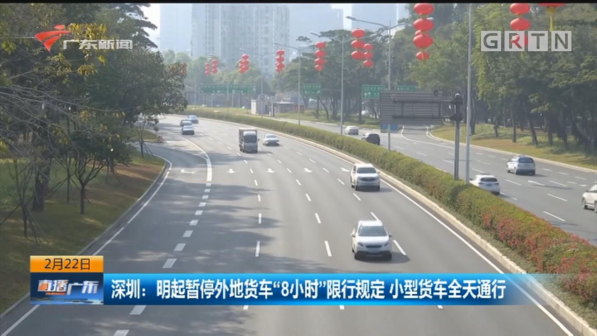 """深圳:明起暂停外地货车""""8小时""""限行规定 小型货车全天通行"""