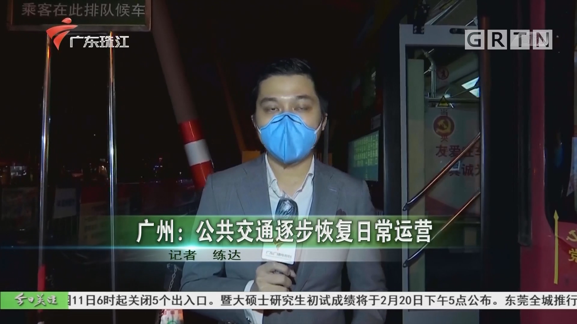 广州:公共交通逐步恢复日常运营
