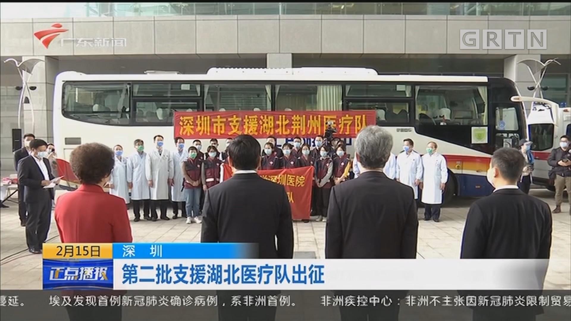 深圳:第二批支援湖北医疗队出征