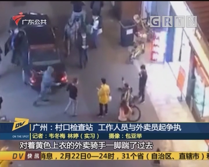 (DV現場)廣州:村口檢查站 工作人員與外賣員起爭執