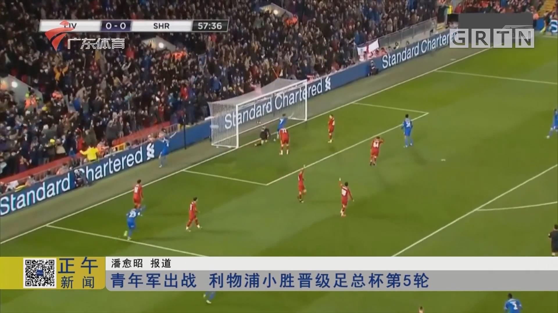 青年军出战 利物浦小胜晋级足总杯第5轮
