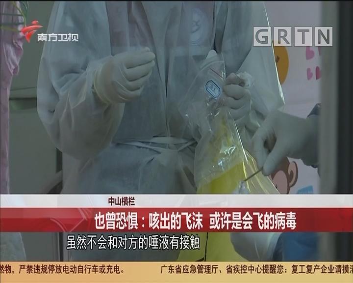 中山橫欄 記錄咽拭子標本采樣員:直面病毒從未退縮