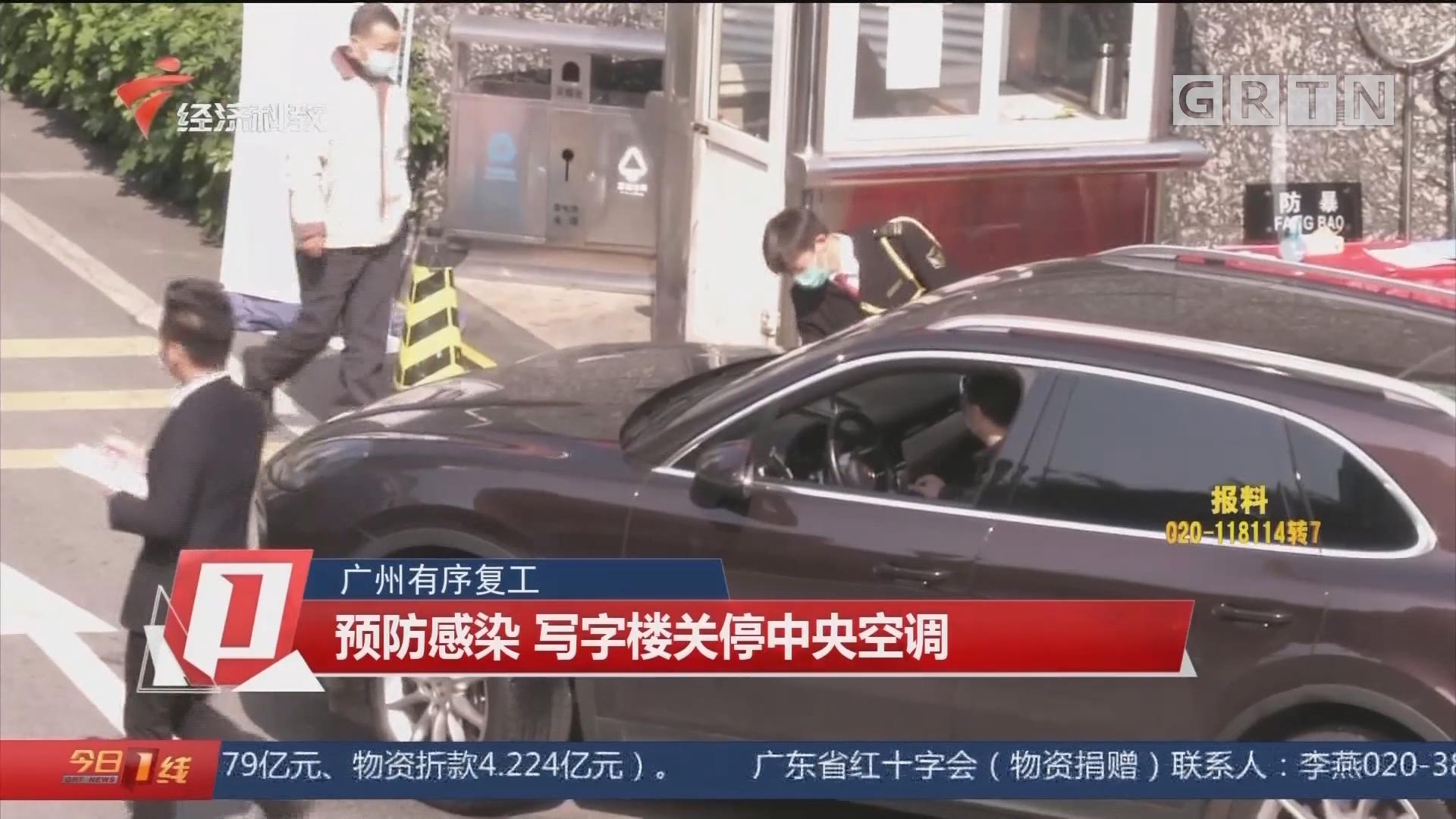 广州有序复工:预防感染 写字楼关停中央空调