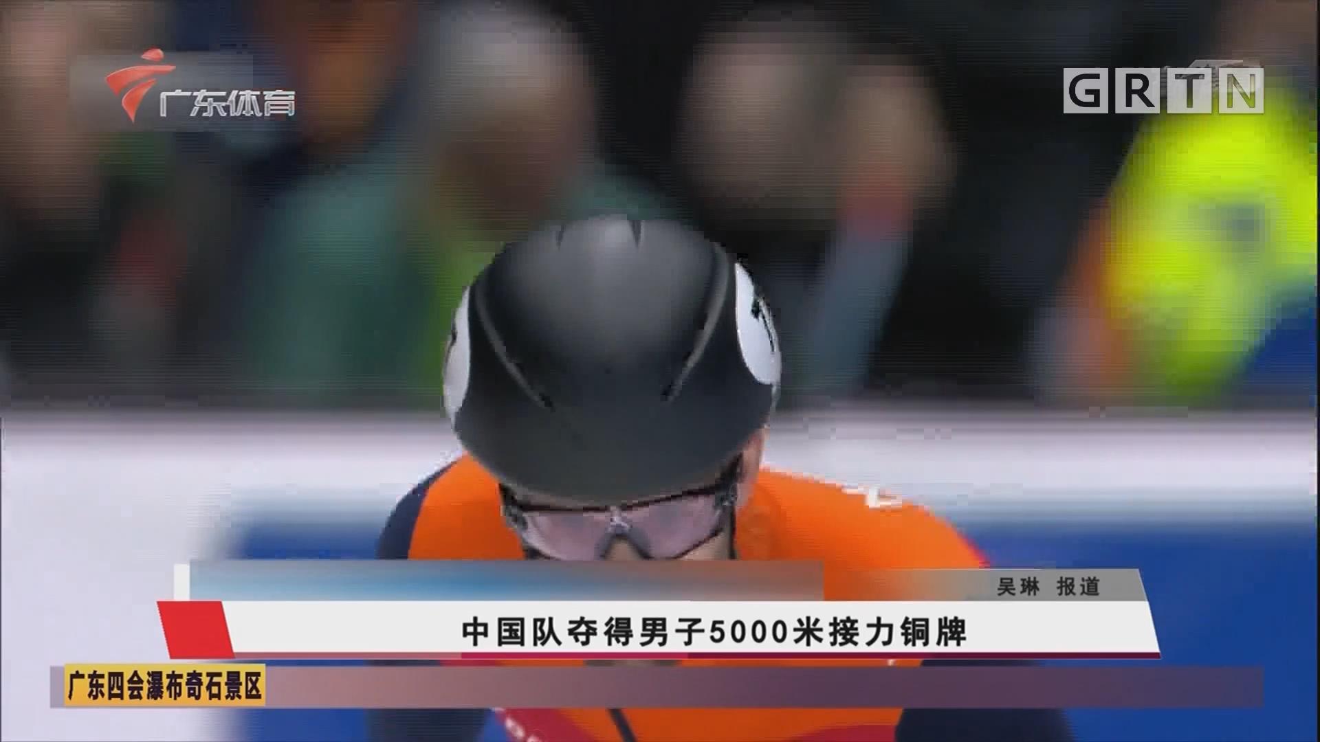中国队夺得男子5000米接力铜牌