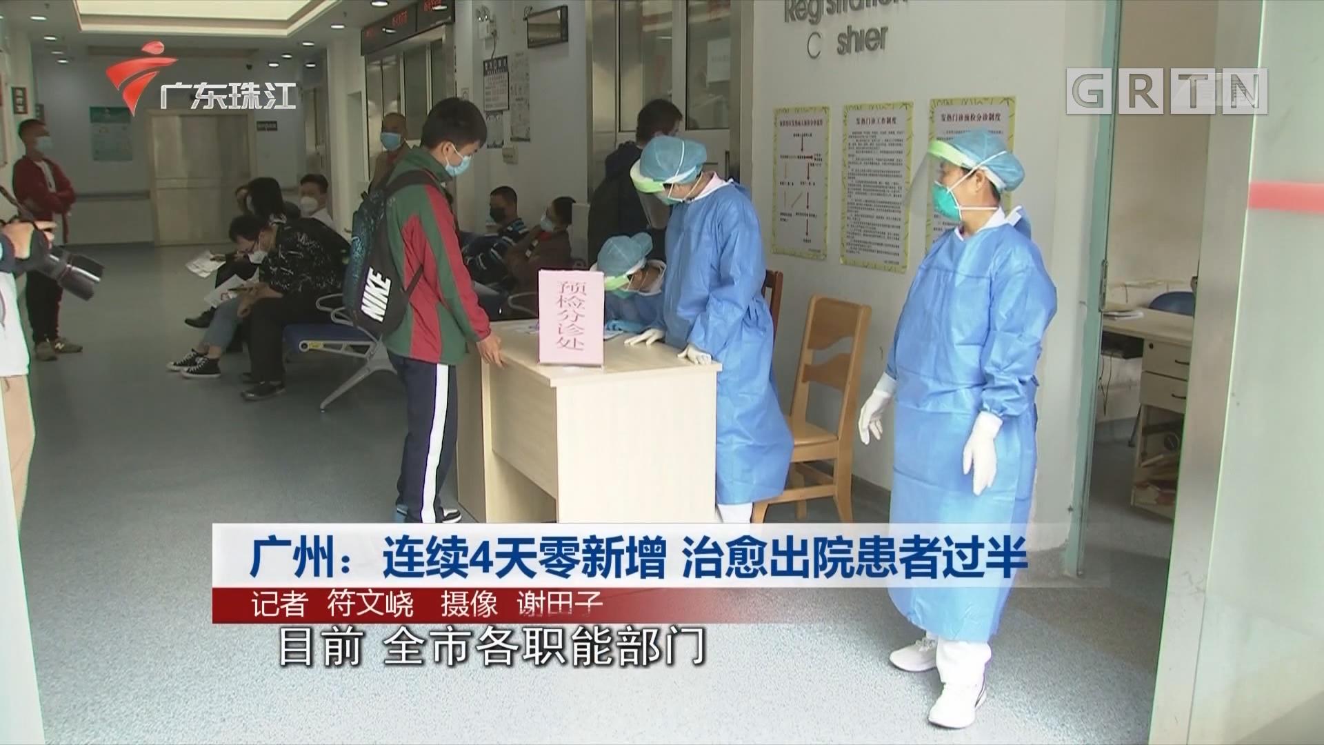 广州:连续4天零新增 治愈出院患者过半