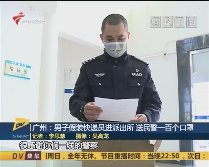 (DV現場)廣州:男子假裝快遞員進派出所 送民警一百個口罩