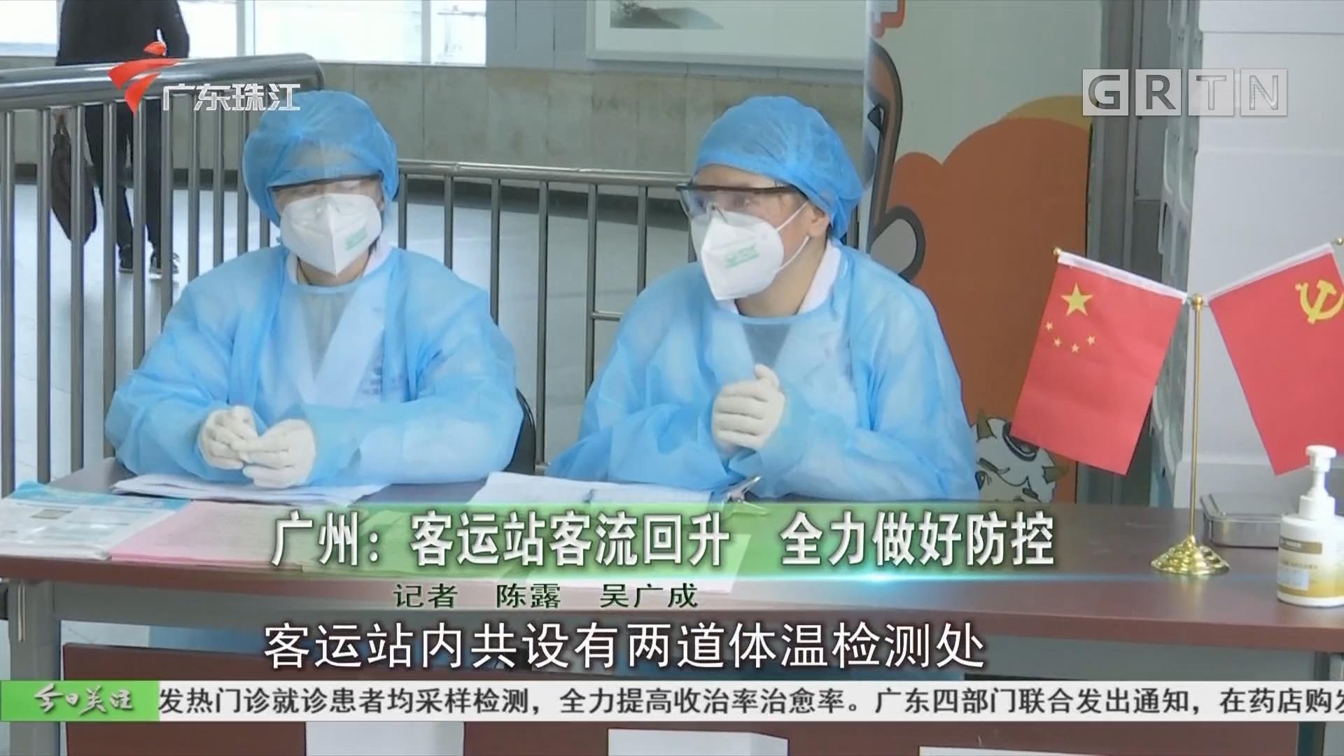 广州:客运站客流回升 全力做好防控