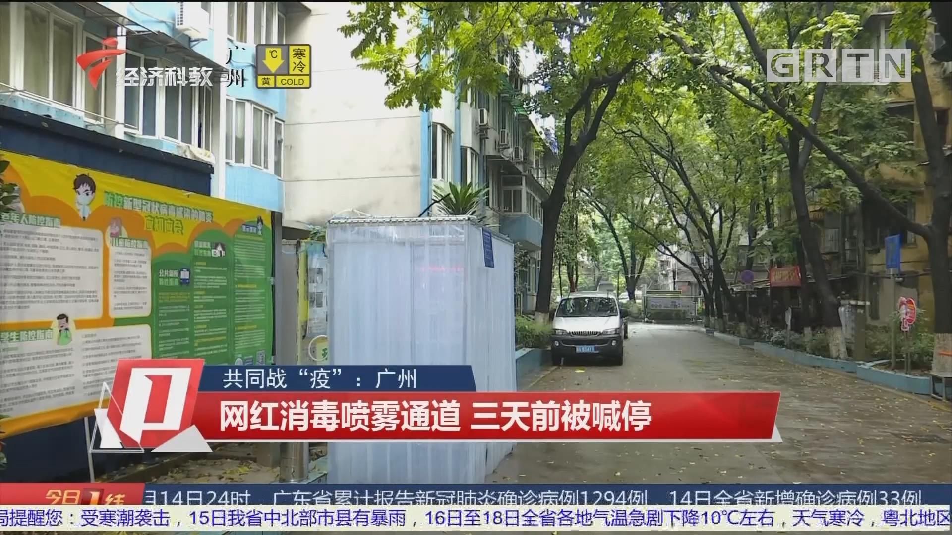"""共同战""""疫"""":广州 网红消毒喷雾通道 三天前被喊停"""