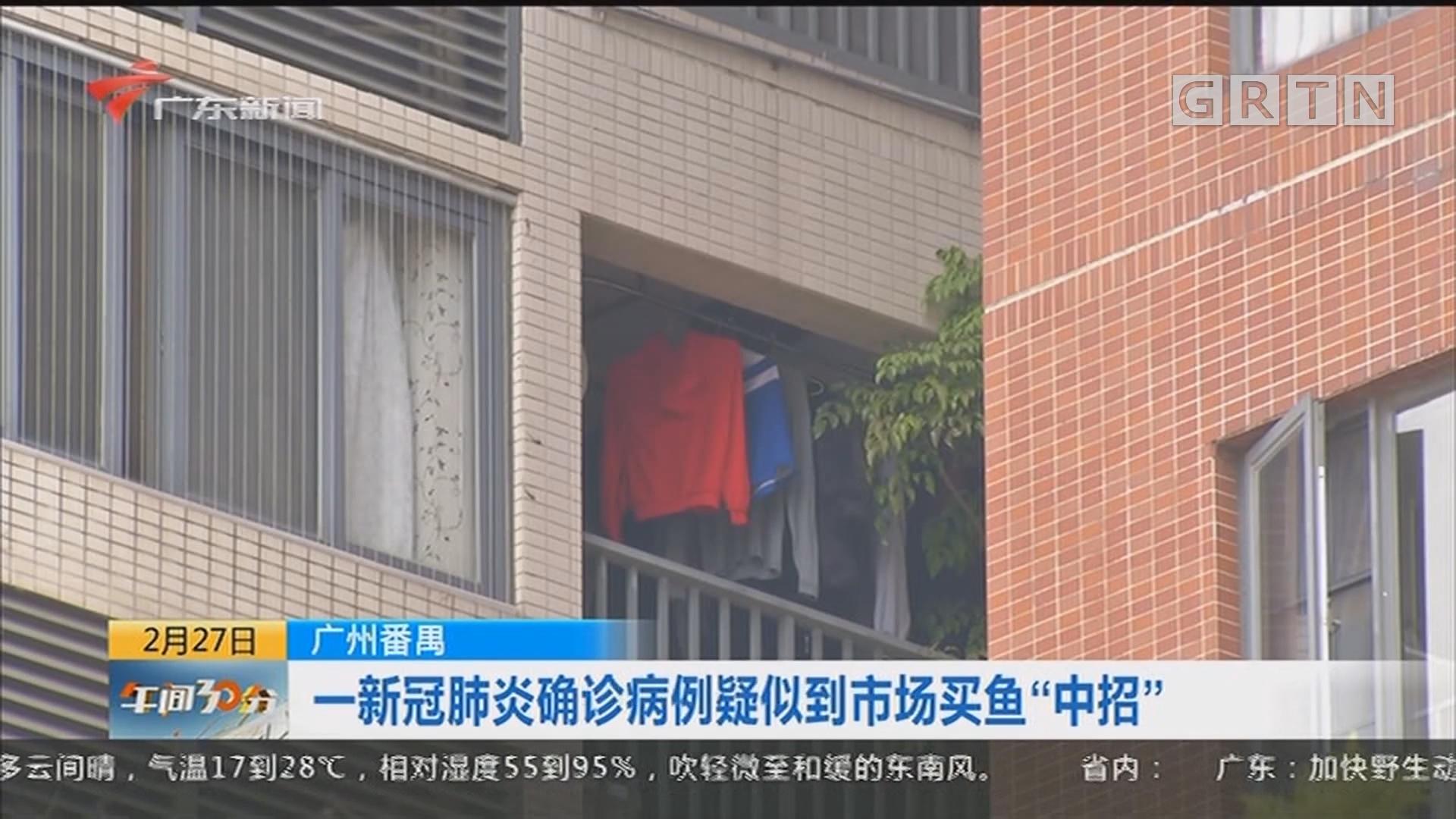 """广州番禺:一新冠肺炎确诊病例疑似到市场买鱼""""中招"""""""