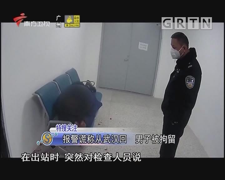 报警谎称从武汉回 男子被拘留