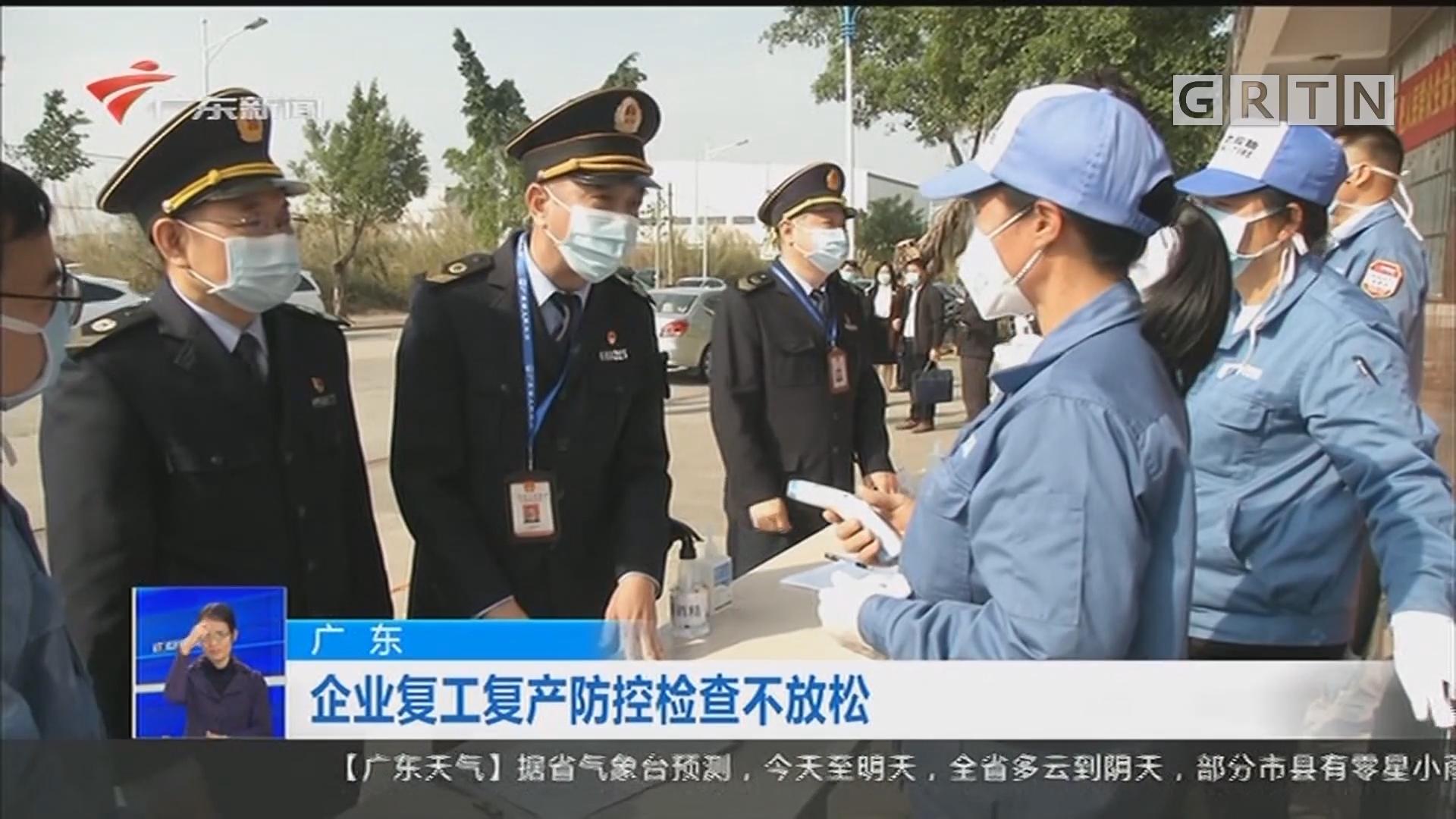 广东 企业复工复产防控检查不放松