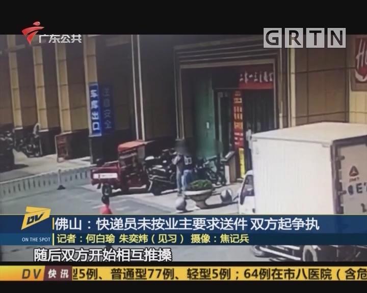 (DV现场)佛山:快递员未按业主要求送件 双方起争执