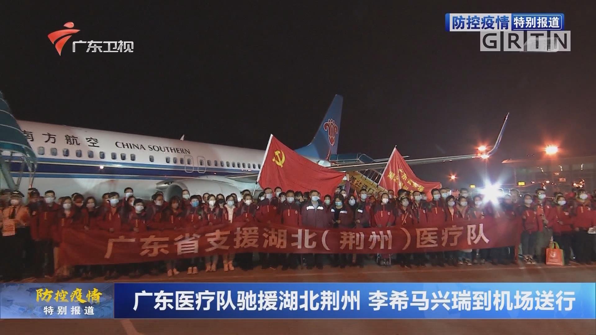 广东医疗队驰援湖北荆州 李希马兴瑞到机场送行