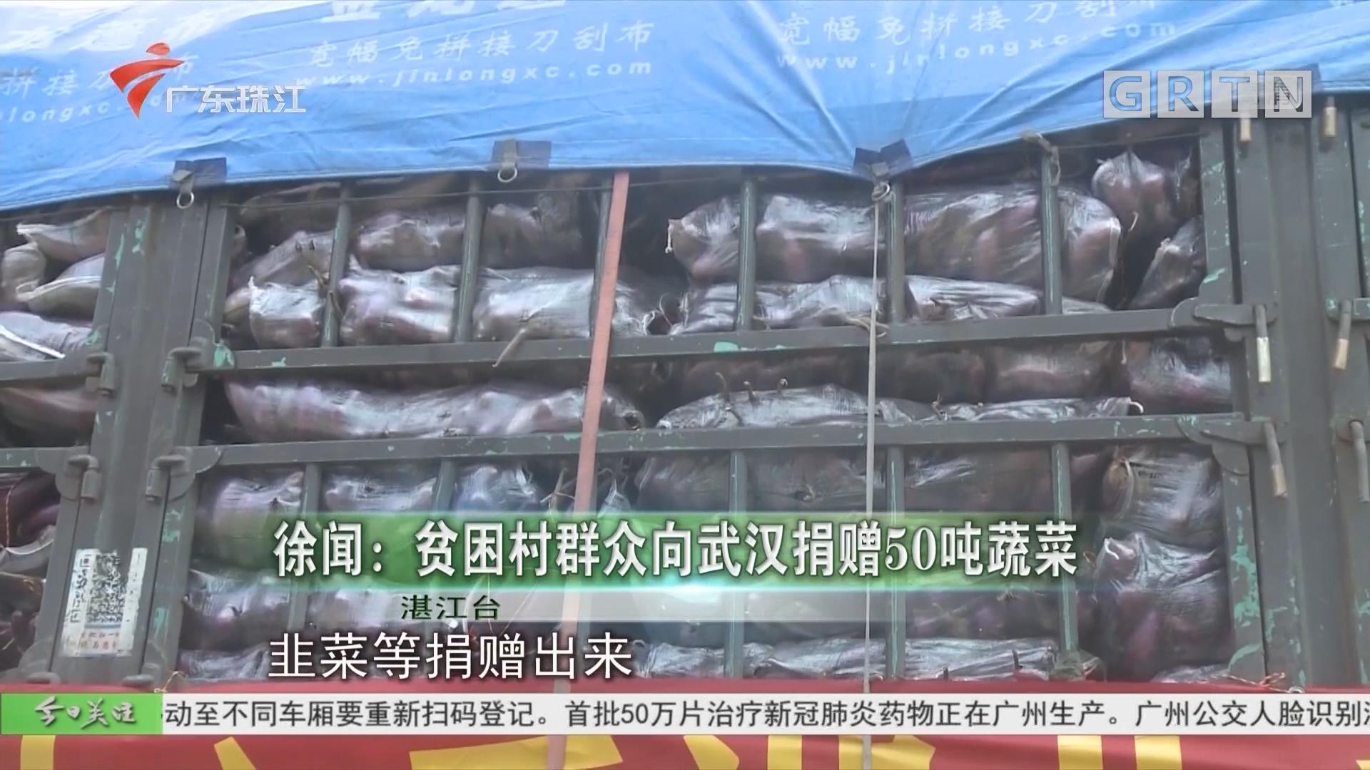 徐闻:贫困村群众向武汉捐赠50吨蔬菜