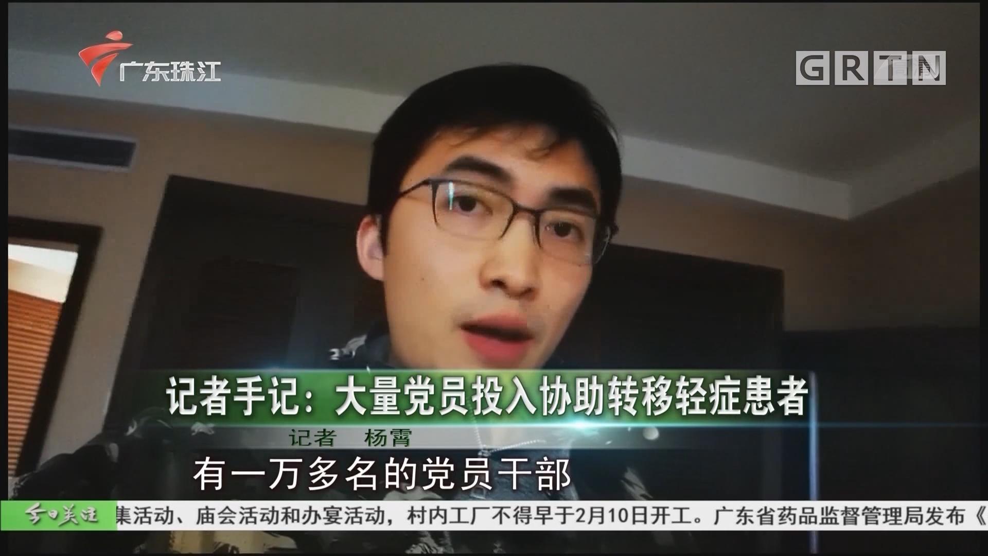 记者手记:大量党员投入协助转移轻症患者