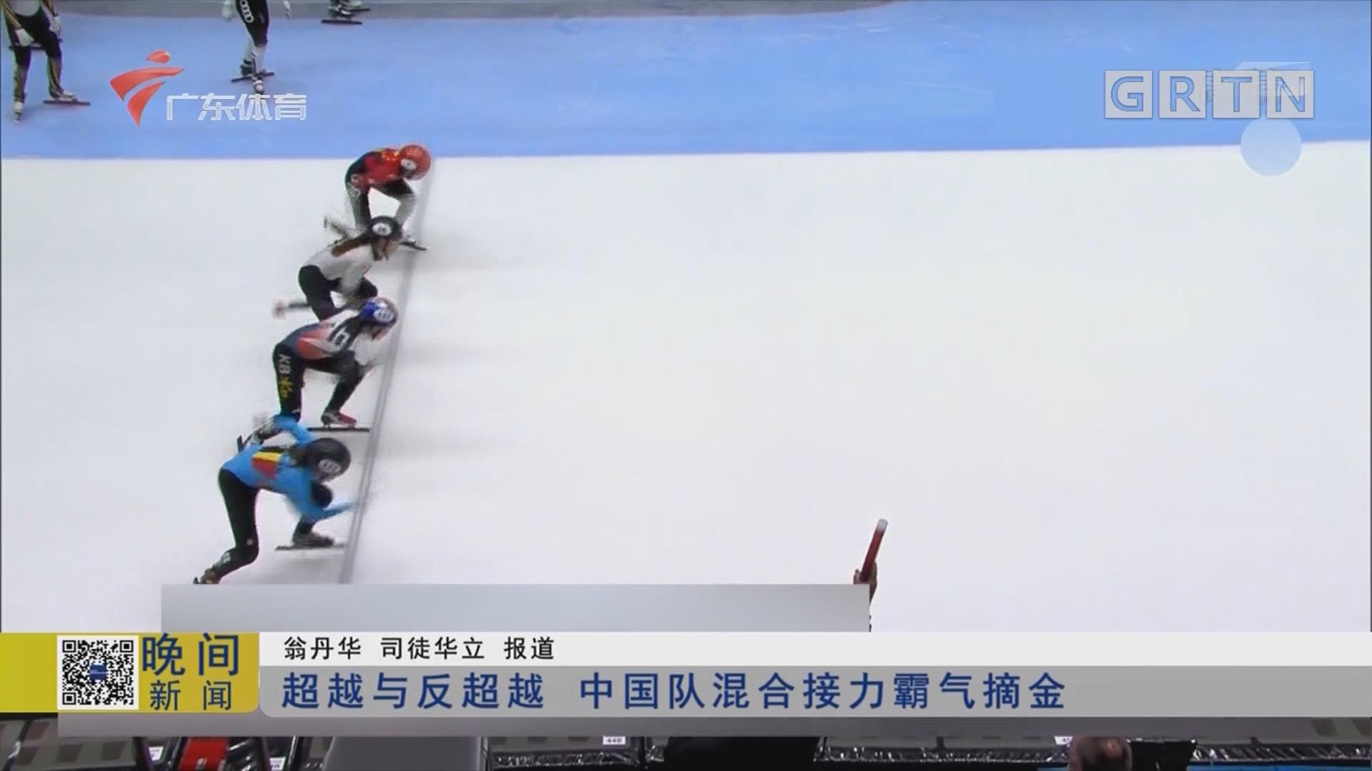 超越与反超越 中国队混合接力霸气摘金