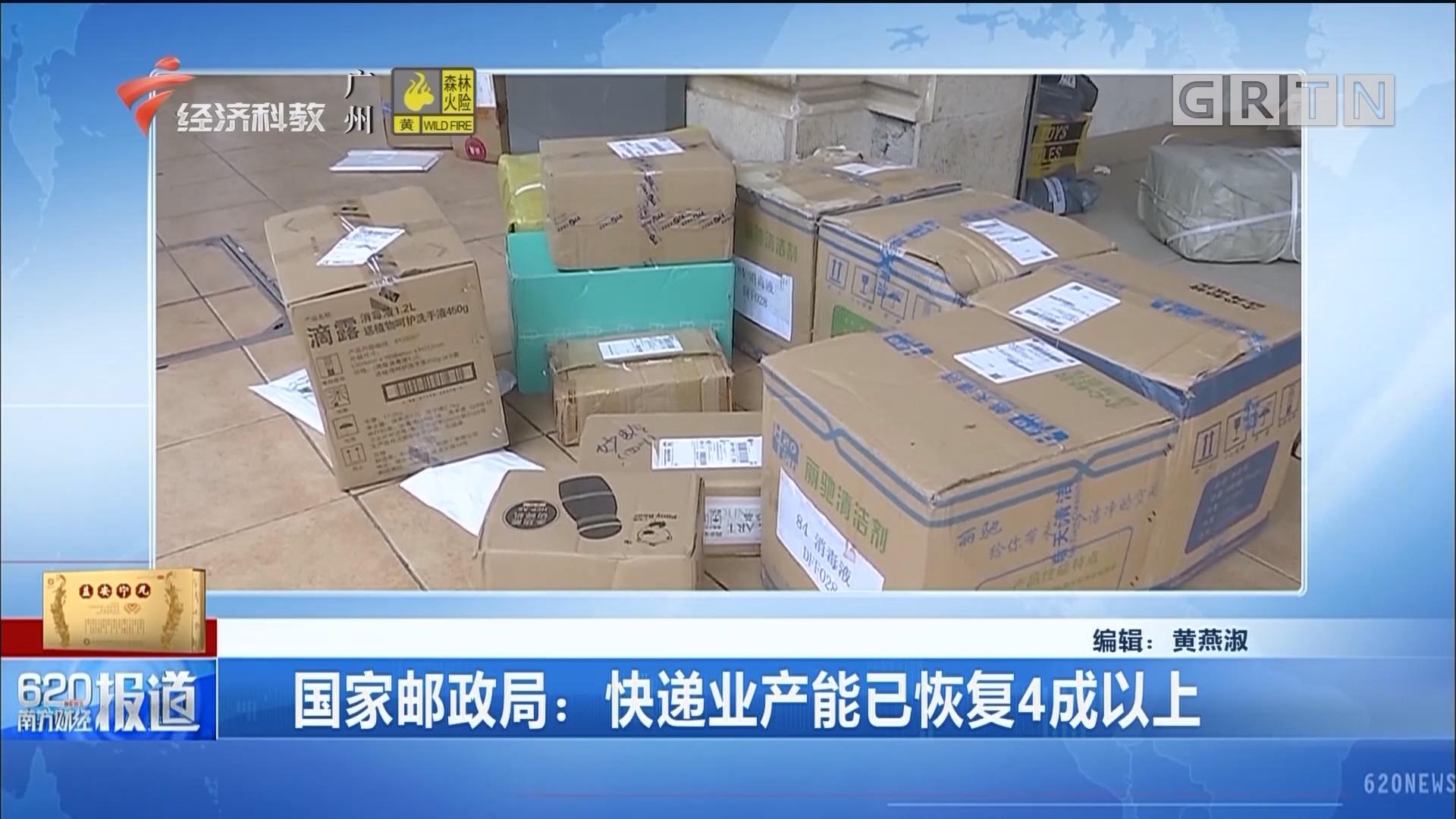 国家邮政局:快递业产能已恢复4成以上