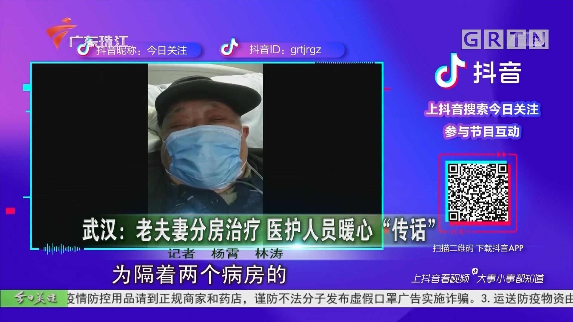 """武漢:老夫妻分房治療 醫護人員暖心""""傳話"""""""