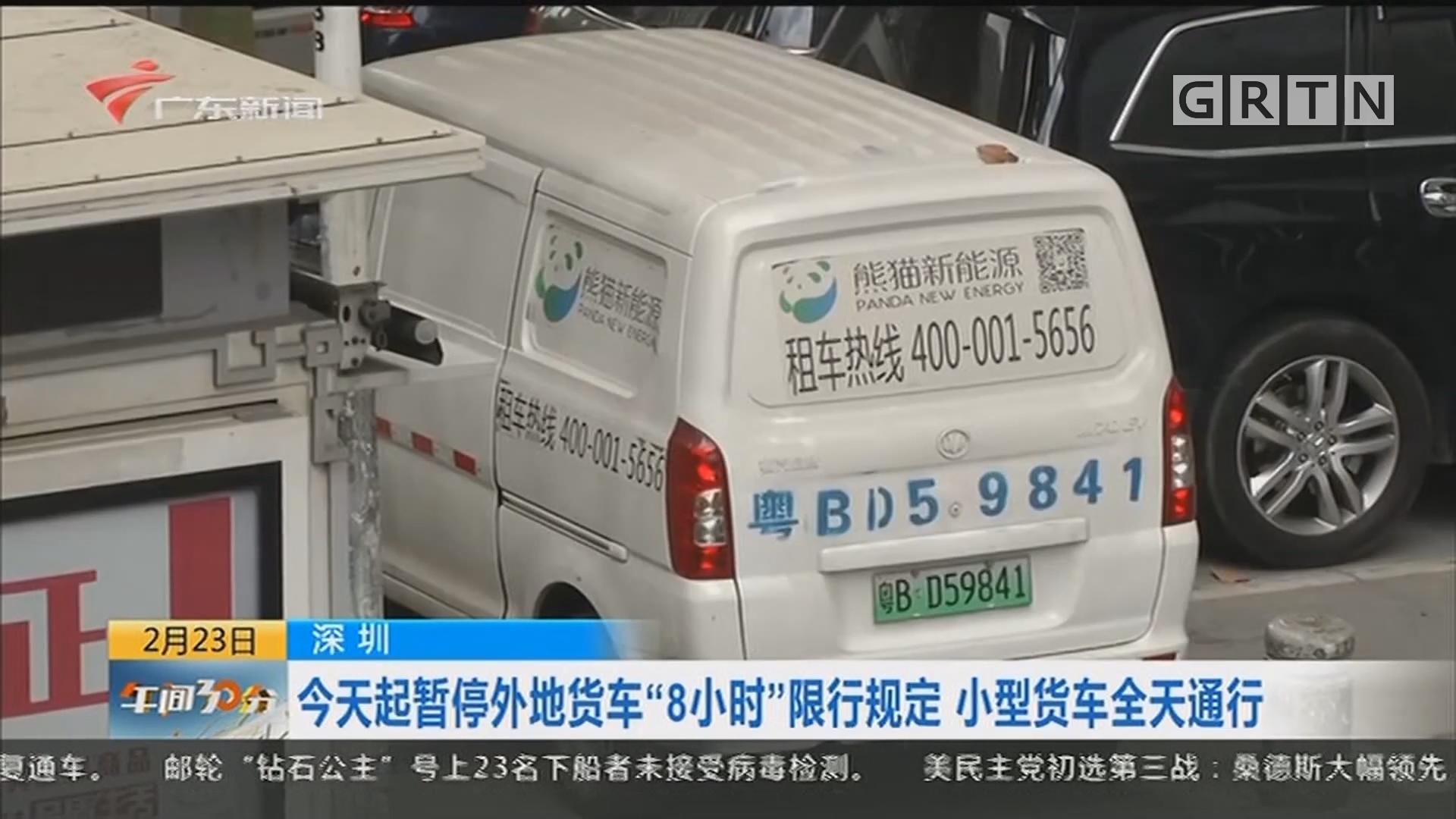 """深圳:今天起暂停外地货车""""8小时""""限行规定 小型货车全天通行"""