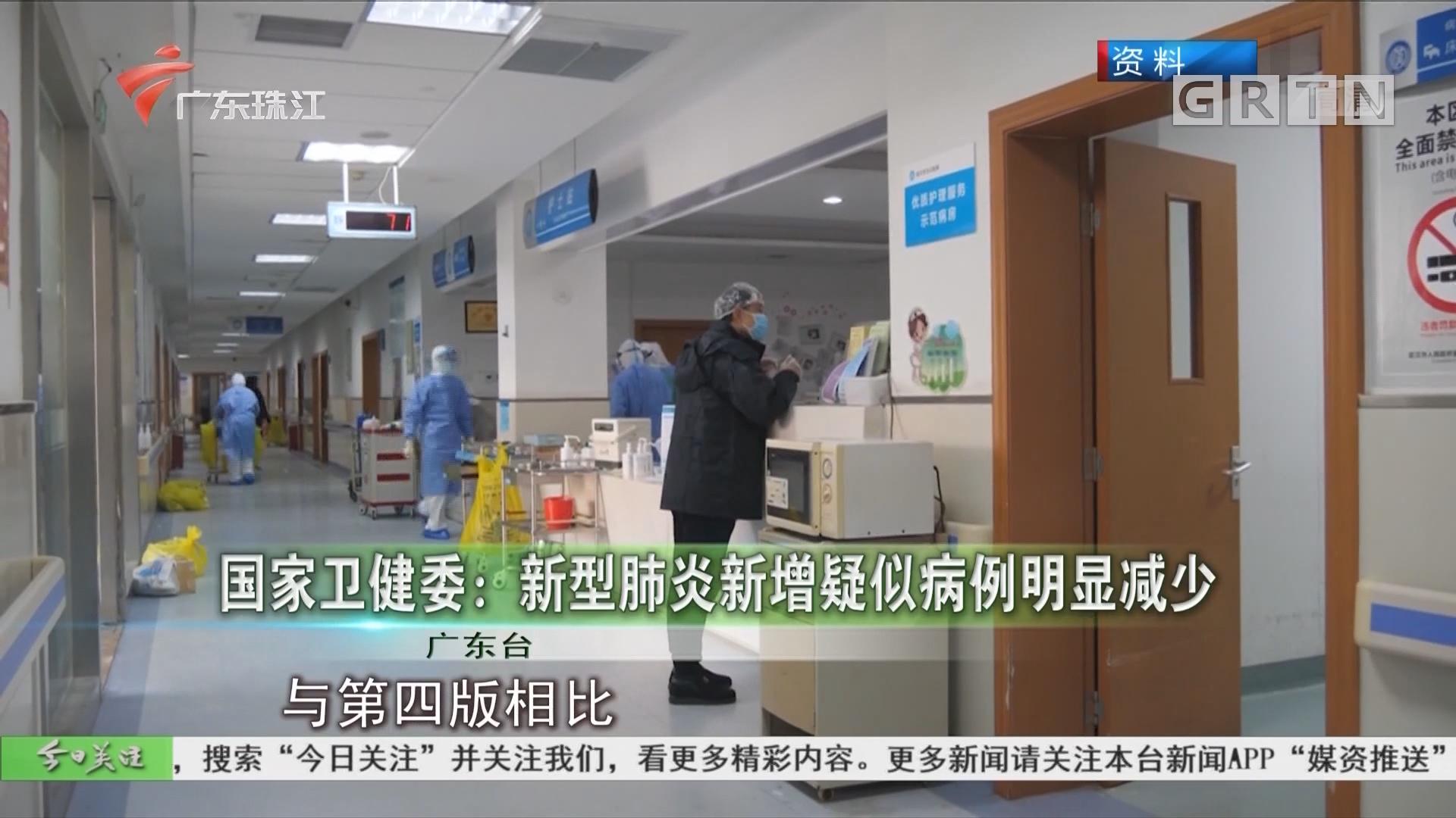 国家卫健委:新型肺炎新增疑似病例明显减少
