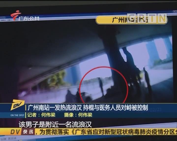 (DV现场)广州南站一发热流浪汉 持棍与医务人员对峙被控制