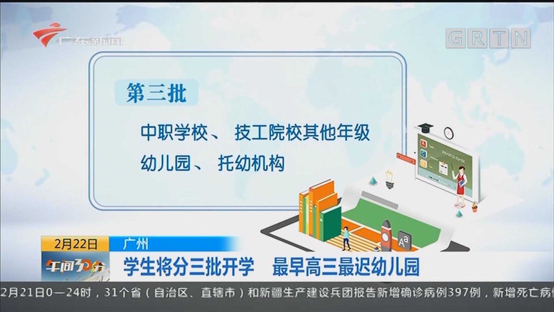 广州:学生将分三批开学 最早高三最迟幼儿园