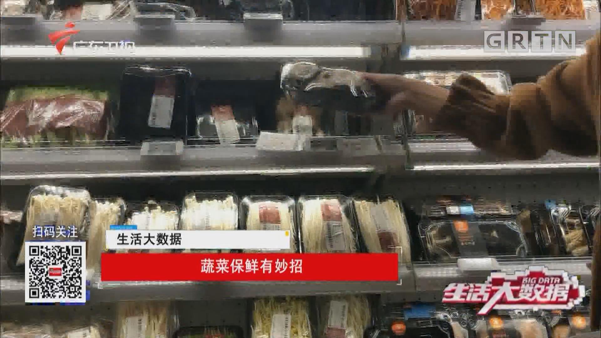 蔬菜保鲜有妙招