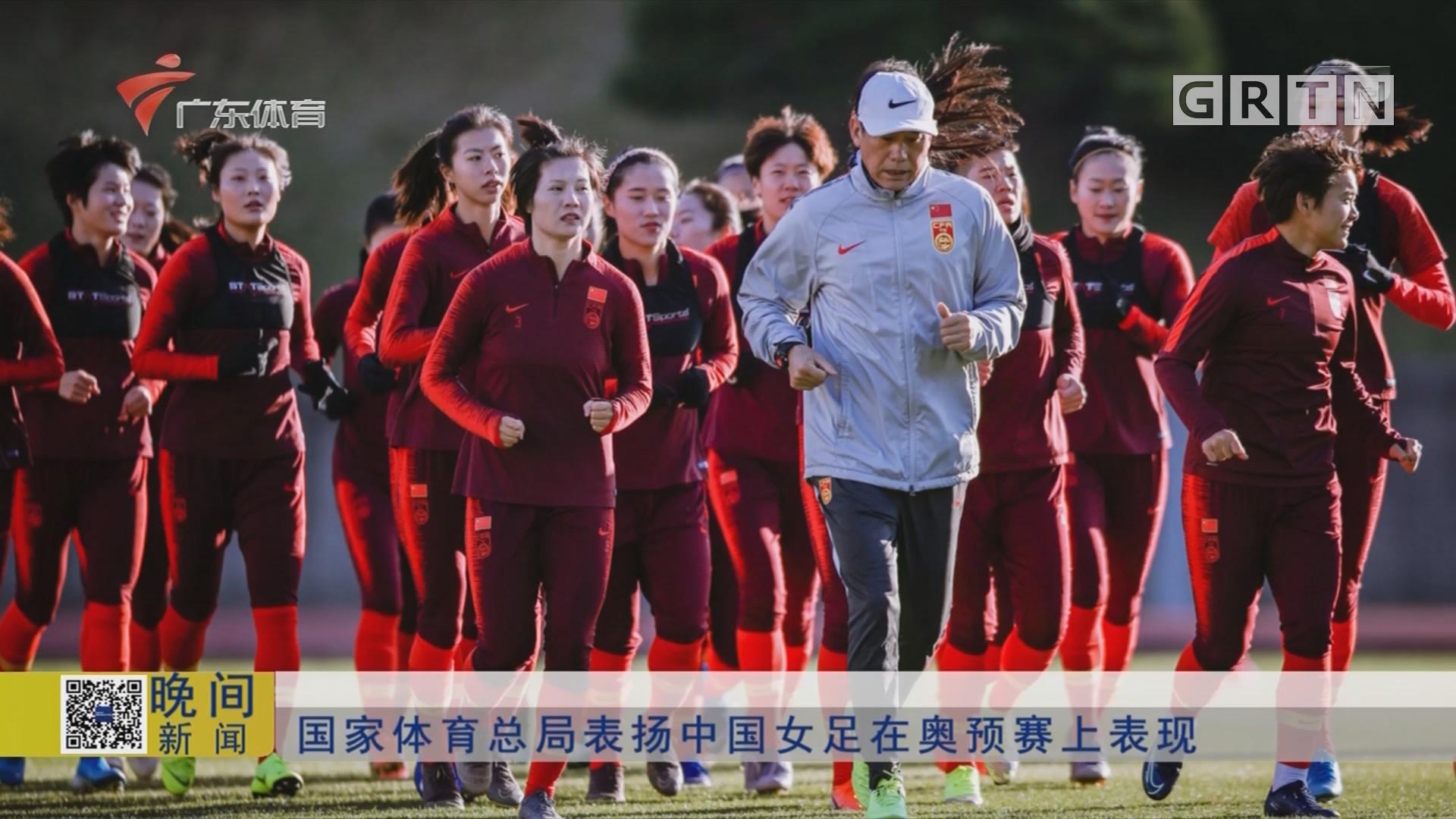 国家体育总局表扬中国女足在奥预赛上表现
