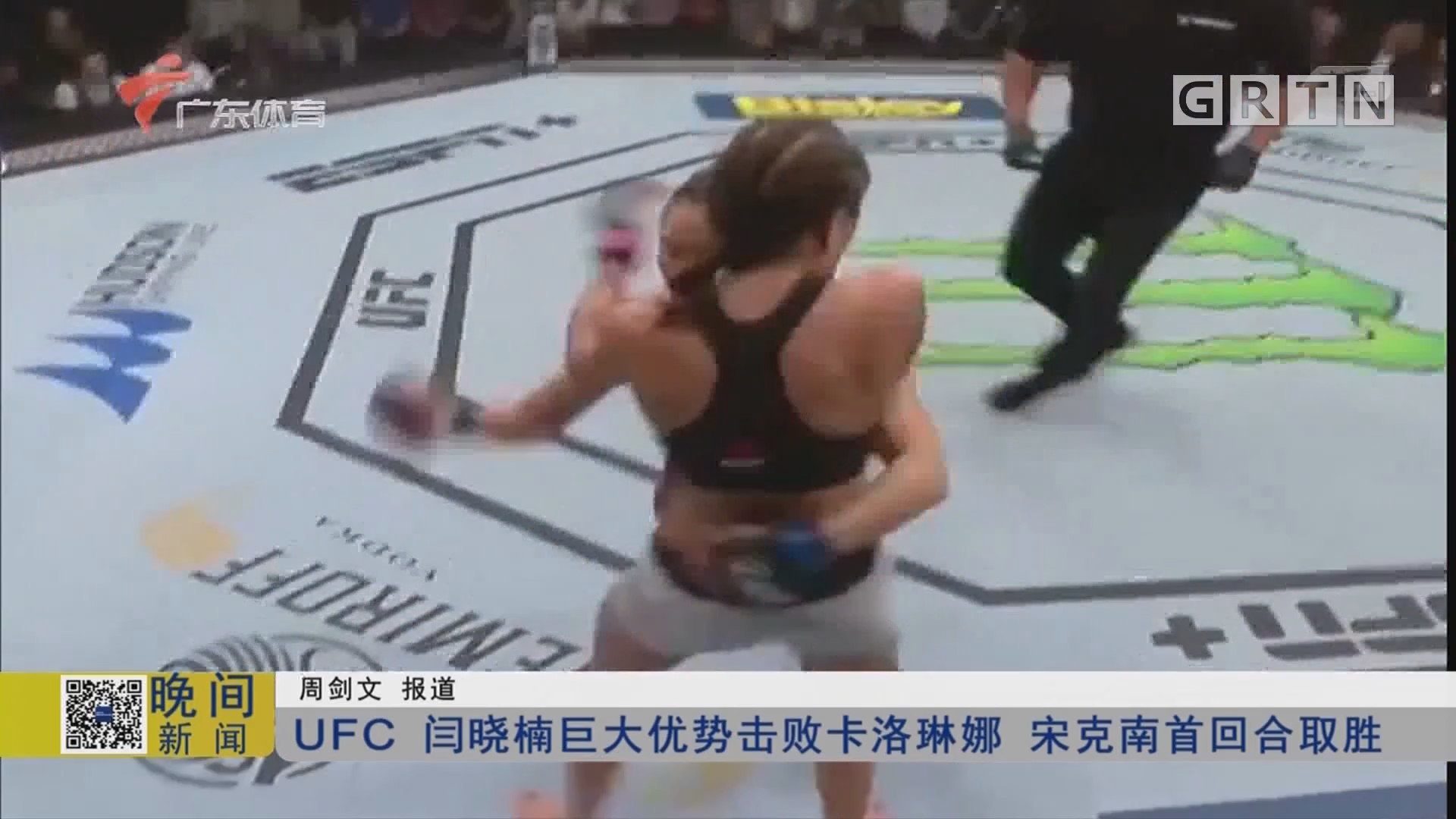 UFC 闫晓楠巨大优势击败卡洛琳娜 宋克南首回合取胜